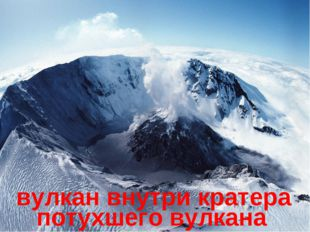 вулкан внутри кратера потухшего вулкана