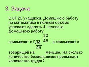 3. Задача В 6Г 23 учащихся. Домашнюю работу по математике в полном объёме усп