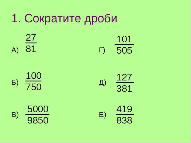 1. Сократите дроби А) Б) В) Г) Д) Е) 2781 100750 50009850 101505 127381 419838