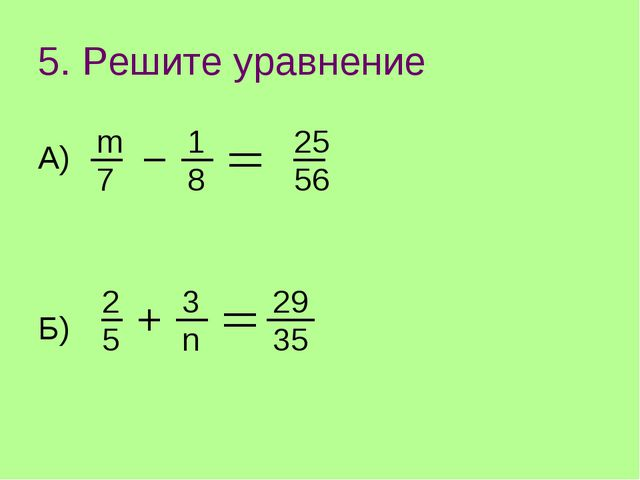 5. Решите уравнение А) m7 18 2556 Б) 25 3n 2935