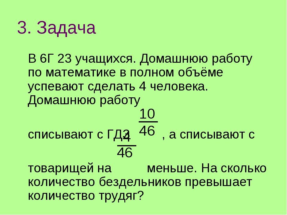 3. Задача В 6Г 23 учащихся. Домашнюю работу по математике в полном объёме усп...
