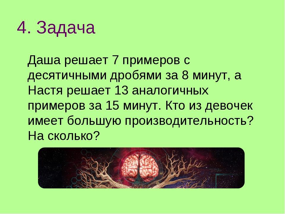 4. Задача Даша решает 7 примеров с десятичными дробями за 8 минут, а Настя ре...