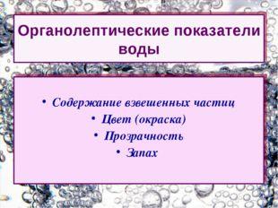 Содержание взвешенных частиц Цвет (окраска) Прозрачность Запах Органолептиче