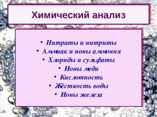 Нитраты и нитриты Аммиак и ионы аммония Хлориды и сульфаты Ионы меди Кислотн