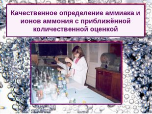 Качественное определение аммиака и ионов аммония с приближённой количественно
