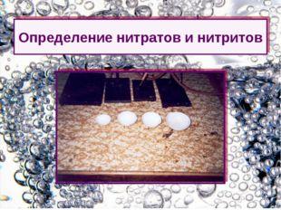 Определение нитратов и нитритов