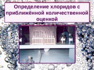Определение хлоридов с приближённой количественной оценкой