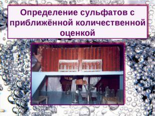 Определение сульфатов с приближённой количественной оценкой