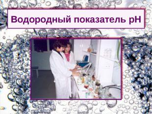 Водородный показатель рН