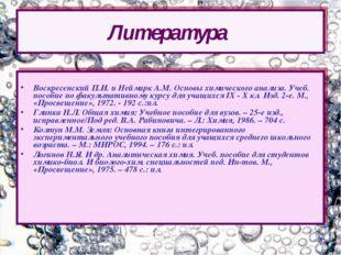 Воскресенский П.И. и Неймарк А.М. Основы химического анализа. Учеб. пособие