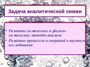 Развитие химических и физико-химических методов анализа Развитие процессов и