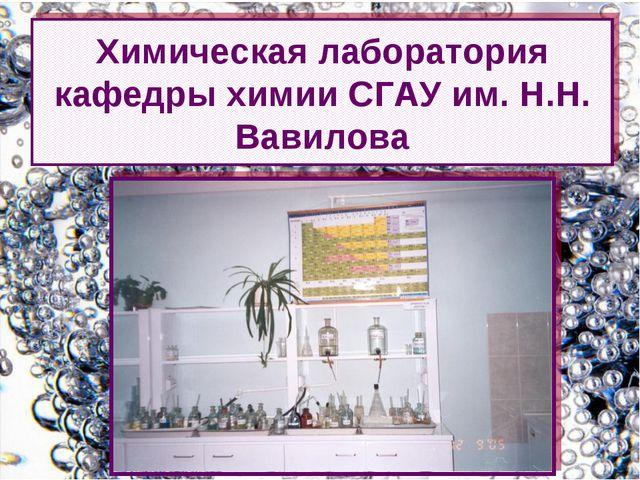Химическая лаборатория кафедры химии СГАУ им. Н.Н. Вавилова