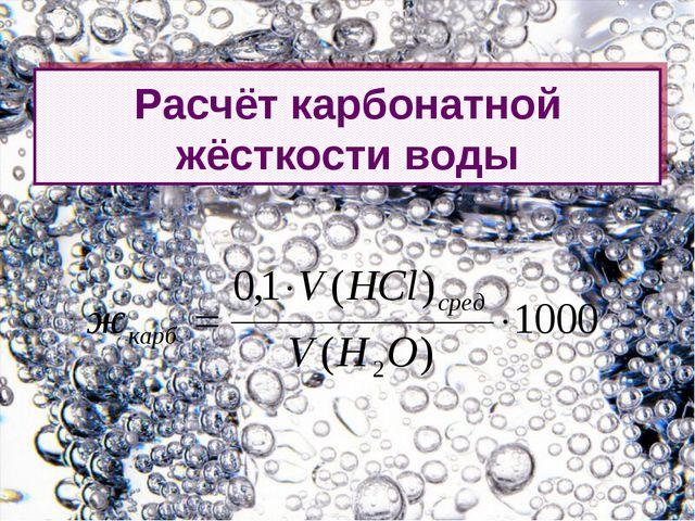 Расчёт карбонатной жёсткости воды