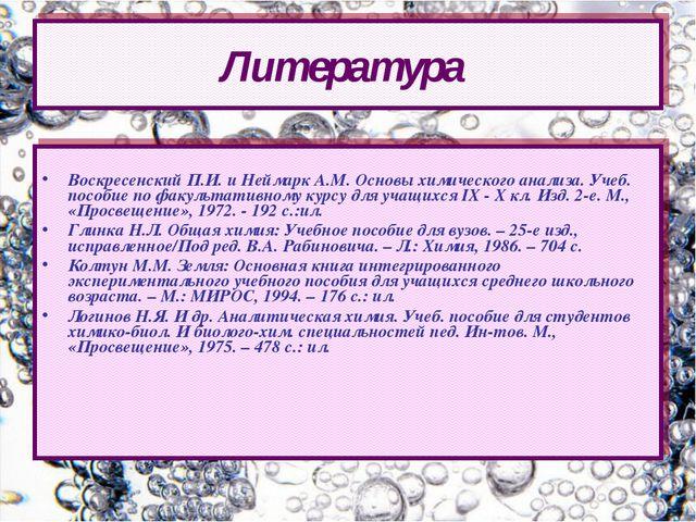 Воскресенский П.И. и Неймарк А.М. Основы химического анализа. Учеб. пособие...