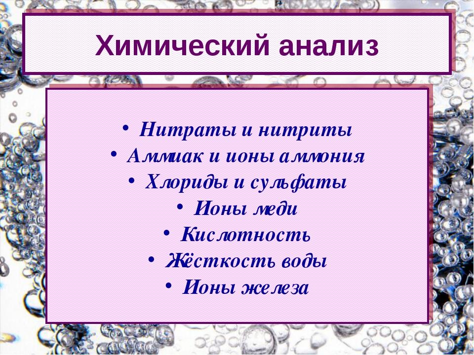 Нитраты и нитриты Аммиак и ионы аммония Хлориды и сульфаты Ионы меди Кислотн...
