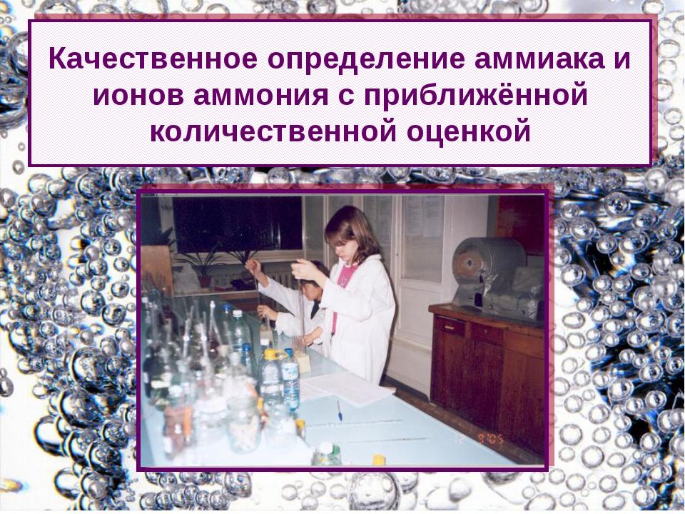 Качественное определение аммиака и ионов аммония с приближённой количественно...