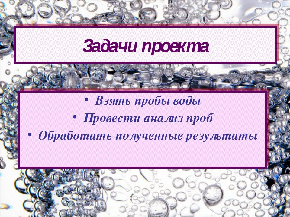 Взять пробы воды Провести анализ проб Обработать полученные результаты Задачи...