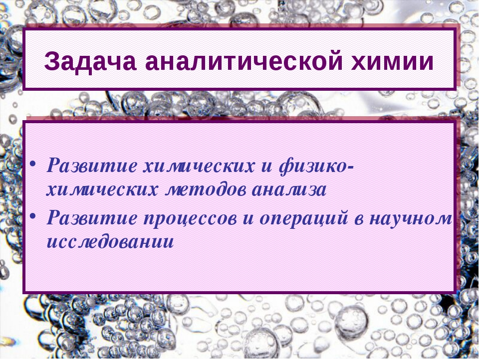 Развитие химических и физико-химических методов анализа Развитие процессов и...