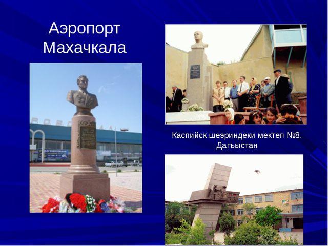 Аэропорт Махачкала Каспийск шеэриндеки мектеп №8. Дагъыстан