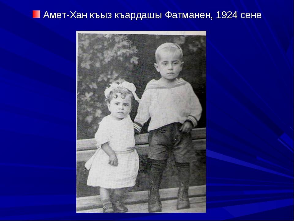 Амет-Хан къыз къардашы Фатманен, 1924 сене