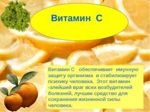 Витамин С Витамин С обеспечивает имунную защиту организма и стабилизирует пс
