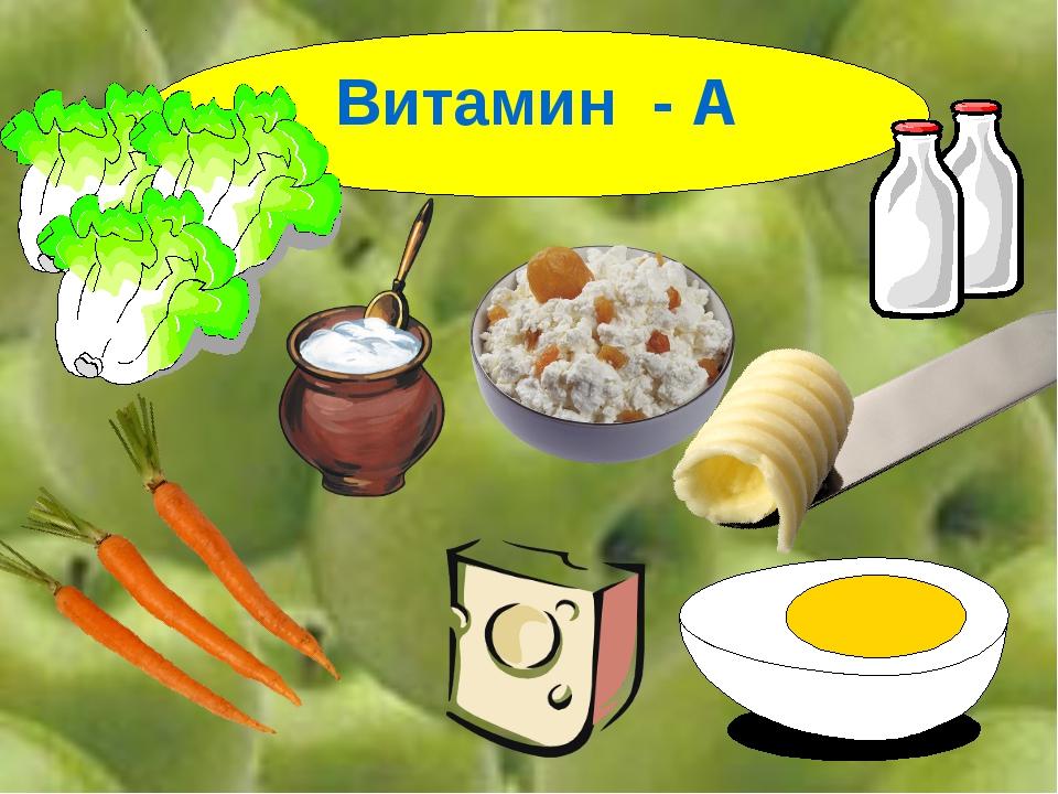 Витамин - А