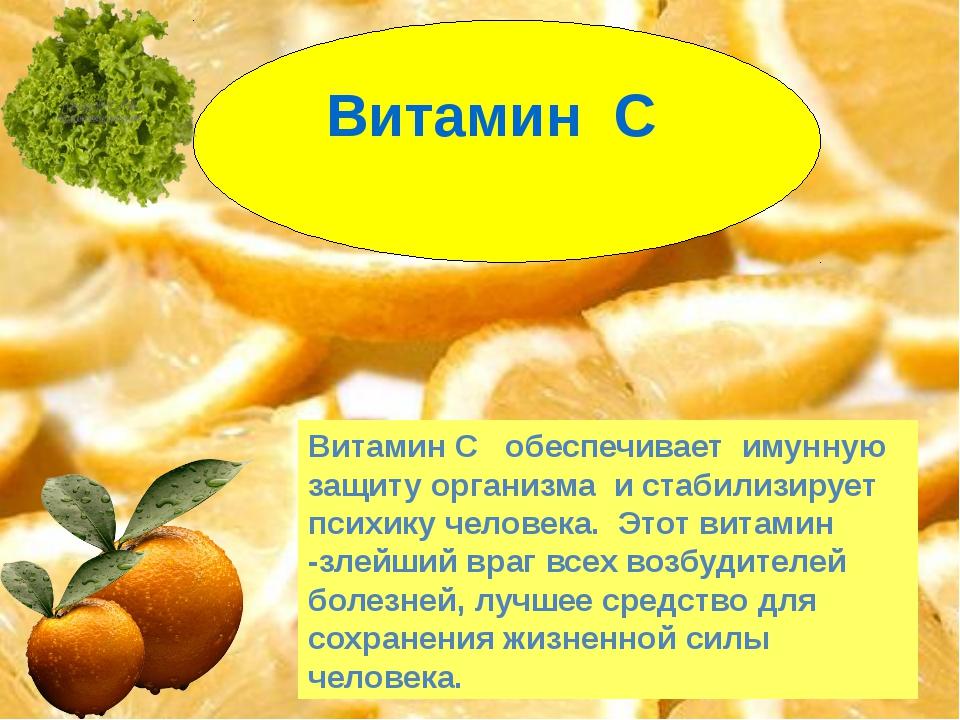 Витамин С Витамин С обеспечивает имунную защиту организма и стабилизирует пс...