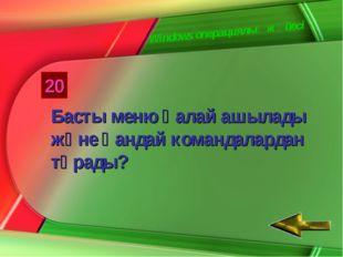 Windows операциялық жүйесі 20 Басты меню қалай ашылады және қандай командалар