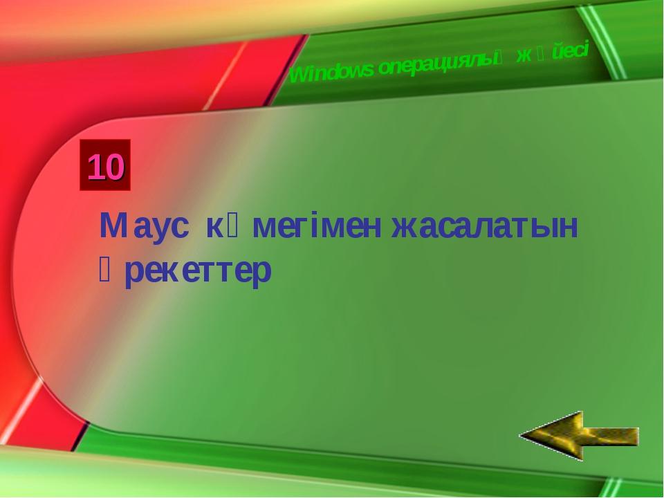 Windows операциялық жүйесі 10 Маус көмегімен жасалатын әрекеттер