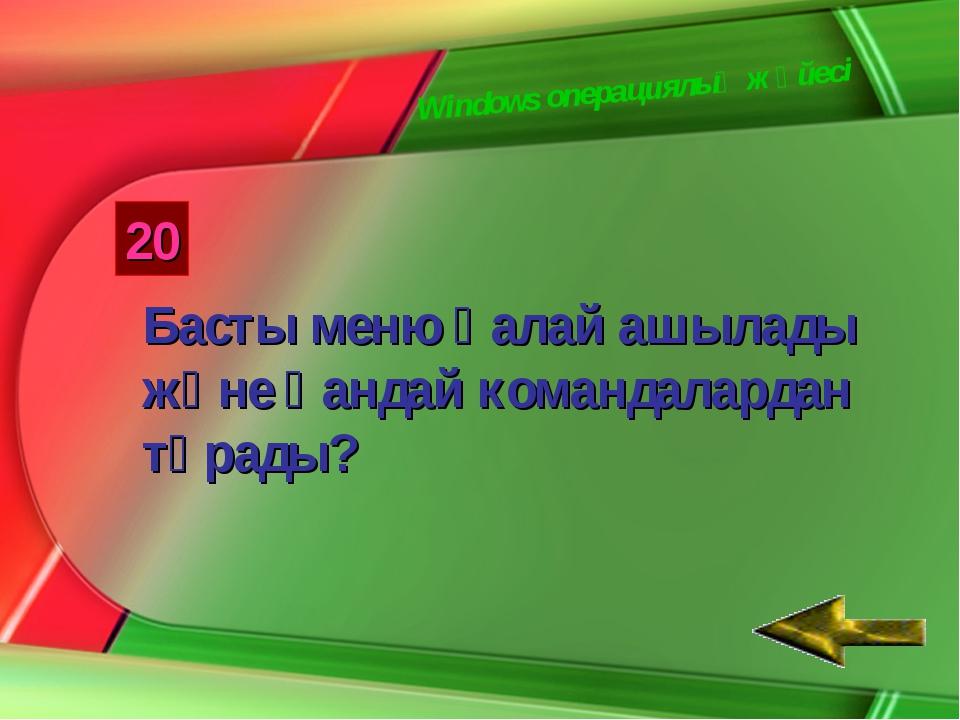 Windows операциялық жүйесі 20 Басты меню қалай ашылады және қандай командалар...