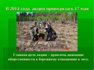 В 2014 года акция проводилась 17 мая Главная цель акции – привлечь внимание