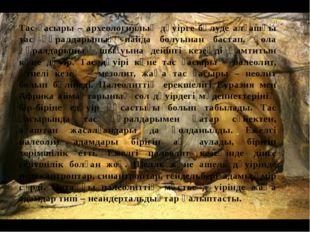 Тас ғасыры – археологиялық дәуірге бөлуде алғашқы тас құралдарының пайда болу