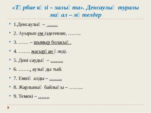 «Тәрбие көзі – халықта». Денсаулық туралы мақал – мәтелдер 1.Денсаулық – ……
