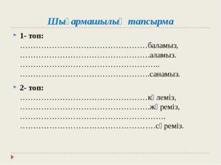 Шығармашылық тапсырма 1- топ: …………………………………………баламыз, ………………………………………….аламы