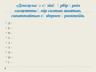 «Денсаулық»сөзінің әрбір әрпін салауатты өмір салтын ашатын, сипаттайтын сөз
