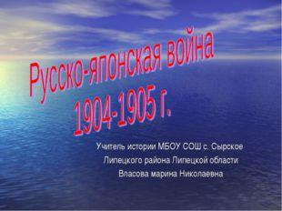 Учитель истории МБОУ СОШ с. Сырское Липецкого района Липецкой области Власова