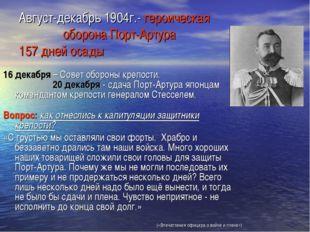 Август-декабрь 1904г.- героическая оборона Порт-Артура 157 дней осады 16 дека