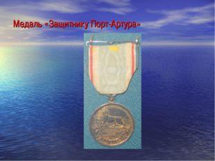 Медаль «Защитнику Порт-Артура»