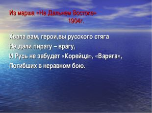 Из марша «На Дальнем Востоке» 1904г. Хвала вам, герои,вы русского стяга Не да