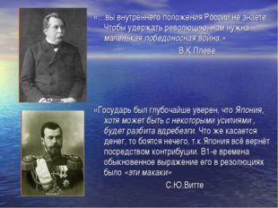 «…вы внутреннего положения России не знаете. Чтобы удержать революцию, нам н