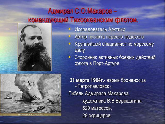 Адмирал С.О.Макаров – командующий Тихоокеанским флотом. Исследователь Арктики...