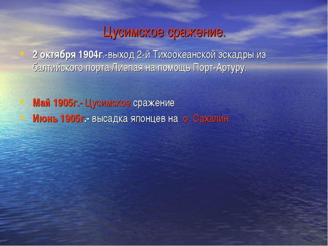 Цусимское сражение. 2 октября 1904г.-выход 2-й Тихоокеанской эскадры из балти...