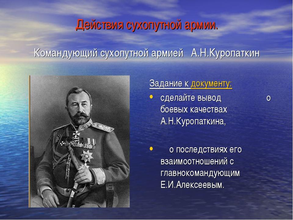 Действия сухопутной армии. Командующий сухопутной армией А.Н.Куропаткин Задан...