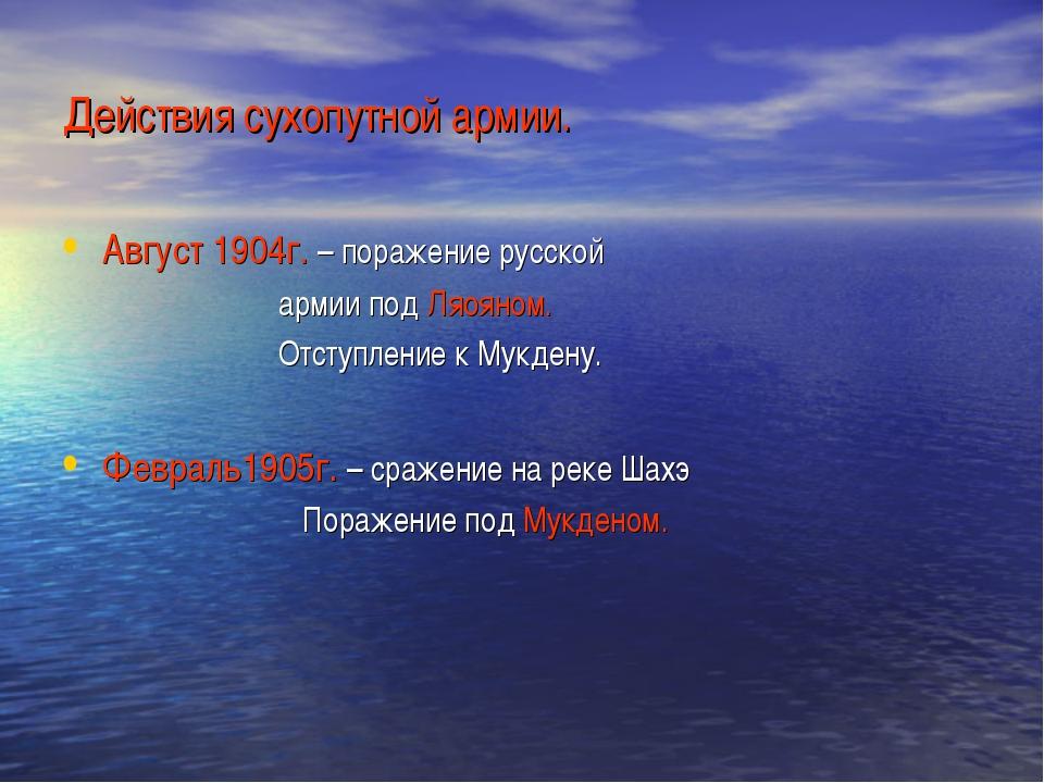 Действия сухопутной армии. Август 1904г. – поражение русской армии под Ляояно...
