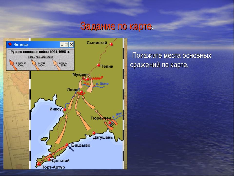 Задание по карте. Покажите места основных сражений по карте.