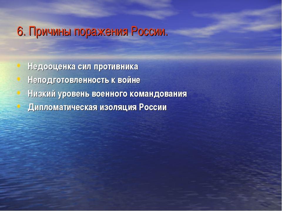 6. Причины поражения России. Недооценка сил противника Неподготовленность к в...