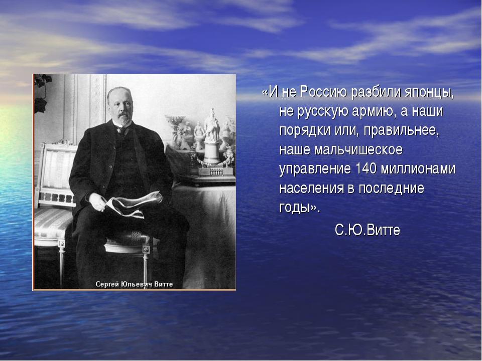 «И не Россию разбили японцы, не русскую армию, а наши порядки или, правильнее...