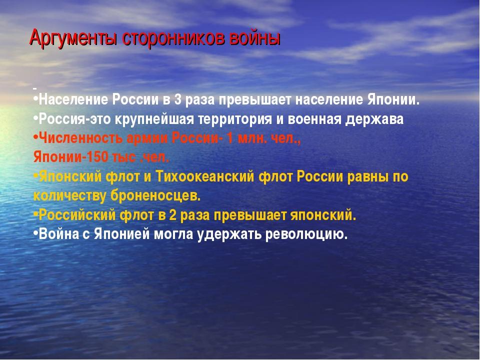 Аргументы сторонников войны Население России в 3 раза превышает население Япо...