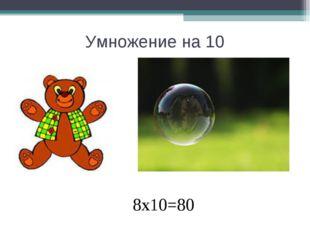 Умножение на 10 8х10=80