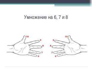 Умножение на 6, 7 и 8